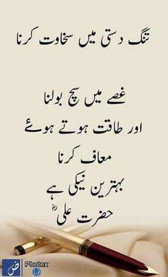 (Hazrat Ali R.A) hazrat ali (r.a) quotes in urdu Hazrat Ali Sayings, Imam Ali Quotes, Urdu Quotes, Quotable Quotes, Wisdom Quotes, Quotations, Poetry Quotes, Beautiful Islamic Quotes, Islamic Inspirational Quotes