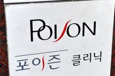 Korean random English -- This is the name of a clinic.  Don't you want to go to Poison Clinic?