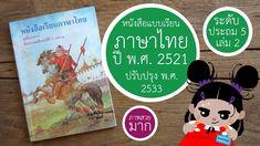 """หนังสือ""""แบบเรียนภาษาไทย""""ชั้นประถมศึกษาปีที่ 5 เล่มที่ 2 พ.ศ. 2521 กระทรว..."""