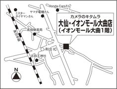 カメラのキタムラ大仙・イオンモール大曲店の店舗ブログ|デジカメ・写真プリント・スマホの事ならおまかせください!