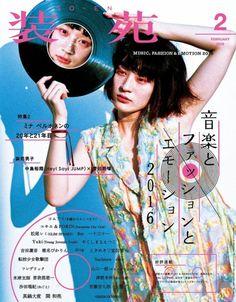 Japanese Magazine Cover: So-en Music, Fashion, Emotion. Magazine Japan, Cool Magazine, Magazine Design, Book Design, Cover Design, Psychedelic Art, Cv Inspiration, Design Typography, Fashion Cover