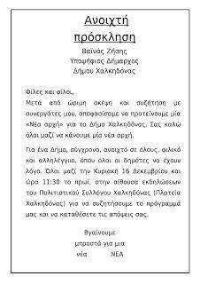 ΣυνΔΗΜΟΤΗΣ: Σήμερα ανοιχτή πρόσκληση του Ζήση Βαϊνά Υποψήφιου ...