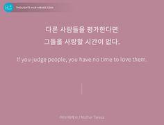 #오늘의명언, 2016.3.22 #휴명언 #명언 #시간 #시간명언 #마더테레사명언 #이미지명언 #명언디자인 #휴디자인 #명언퀴즈 #휴드림 다른 사람들을 평가한다면 그들을 사랑할 시간이 없다. If you judge people, you have no time to love them. - 마더 테레사 / Mother Teresa 다른 명언을 더 구경하시려면 ▶주제 / 인물별, 명언감상 등 더 많은 명언 구경하기 http://thoughts.hue-memo.kr/thought-of-the-day ▶이미지 명언 만들기 http://thoughts.hue-memo.kr/thougths_image ▶퀴즈로 읽는 명언 > 명언 퀴즈 http://thoughts.hue-memo.kr/quiz-today ▶꿈을 관리하는 버킷리스트 서비스, 휴드림 http://huedream.co.kr/