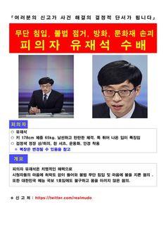무한도전, 멤버 5명 공개수배 착수 '죄명도 가지각색' :: 네이버 TV연예