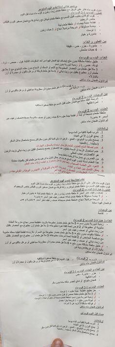 برنامج غذائي لمدة ست ايام و اليوم السابع مفتوح..