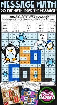 Your students will have fun practicing multiplication and division as they uncover mystery messages! These positive winter-themed messages will encourage, motivate, and amuse students. Each page also features fun winter clip art that completes the picture. Students solve math problems and color by code.
