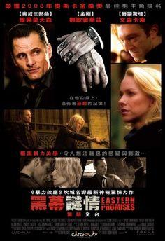 Eastern Promises (2007) Taiwan