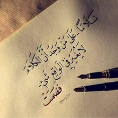 Arabic Tattoo Quotes, Calligraphy Quotes, Arabic Love Quotes, Arabic Calligraphy, Inspirational Quotes About Success, Islamic Inspirational Quotes, Romantic Words, Romantic Quotes, World Quotes