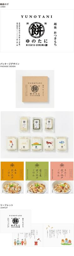 yunotani Japanese Packaging, Tea Packaging, Food Packaging Design, Packaging Design Inspiration, Brand Packaging, Font Design, Web Design, Japan Design, Label Design