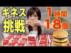 【大食い】ギネスに挑戦 ビッグマック 10026kcal【木下ゆうか】18 Big Macs Guinness Challenge