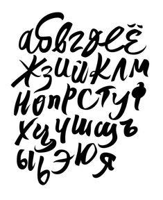 Картинки по запросу леттеринг Calligraphy Types, Calligraphy Tutorial, Calligraphy Quotes, Calligraphy Alphabet, Brush Lettering, Lettering Design, Chalkboard Lettering, Branding Materials, Beautiful Fonts