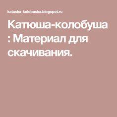 Катюша-колобуша: Материал для скачивания.