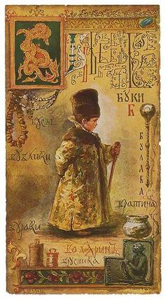 Katalina pushkina •  vintage Russian postcard