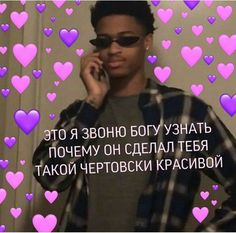 Hello Memes, Happy Memes, Russian Memes, Tv Series To Watch, Cute Love Memes, Cute Messages, Cute Texts, Meme Pictures, Cute Cartoon Wallpapers