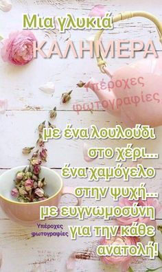 ΚΑΛΗΜΈΡΑ Greek Love Quotes, Good Morning Happy, Night Photos, Good Night, Greeting Cards, Santorini, Texts, Gifs, Roses