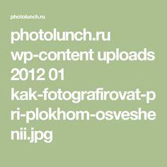 photolunch.ru wp-content uploads 2012 01 kak-fotografirovat-pri-plokhom-osveshenii.jpg