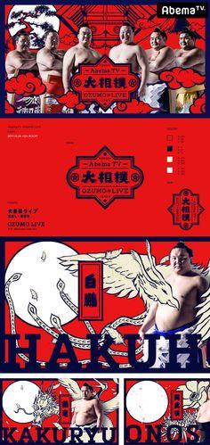 Brush illustrations and sum color scheme Web Design, Site Design, Book Design, Japan Graphic Design, Japan Design, Web Layout, Layout Design, Logos Retro, Japanese Colors