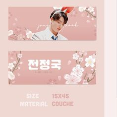Printable Banner, Printable Stickers, Foto Jungkook, Foto Bts, Banners, Kpop Diy, Pop Stickers, Slogan Design, Bts Aesthetic Pictures