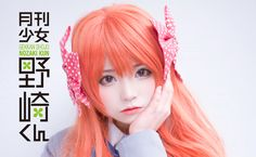 Gekkan Shoujo Nozaki-kun - Chiyo Sakura cosplay Sakura Cosplay, Anime Cosplay, Great Romantic Comedies, Cosplay Tumblr, Gekkan Shoujo Nozaki Kun, Manga Pictures, Girl Names, Best Cosplay, Images