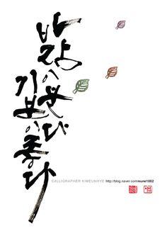 바람이 분디ㆍ Chinese Calligraphy, Caligraphy, Modern Calligraphy, Typography, Lettering, Korean Art, Ocean Themes, Great Words, Letter Art