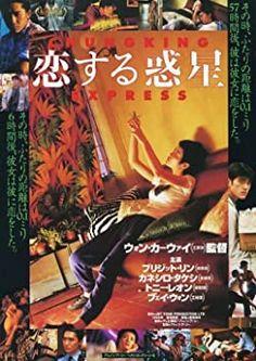 Trùng Khánh Sâm Lâm là một trong những phim được công nhận rộng rãi là hay nhất mọi thời đại của châu Á. Bộ phim là hai câu chuyện gần như riêng biệt