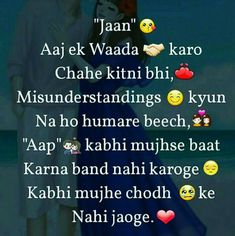 FIRDOS Sweetie i never leave you jaan. Tum hay may humasha he bat karuga . but please tum mat chor dana JAAN Love Song Quotes, Love Husband Quotes, Love Quotes For Her, Heart Quotes, Love Yourself Quotes, Couple Quotes, Picture Quotes, Sweet Romantic Quotes, Romantic Poetry