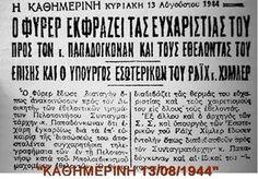 Τι ηταν οι ταγματασφαλίτες γνωστοί και ως γερμανοτσολιάδες; Greek History, Twitter, Don't Forget, Blog, Life, Greece, Human Rights, Culture, Historia