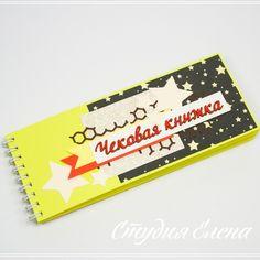 чековая книжка ярко желтая, чековая книжка для мужчины, чековая книжка желаний со звездами, подарок своими руками, подарок для любимого человека Donkeys