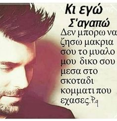 Greek Quotes, Music Quotes, Looking Back, My Life, How Are You Feeling, Letters, Feelings, Wallpapers, Dreams