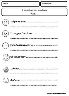 Πολύ καλό σε παιδιά με αυτισμο..  Φύλλα εργασίας για τα συναισθήματα