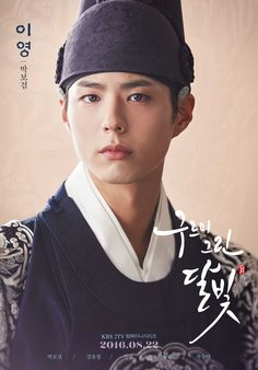 """""""park bogum in moonlight drawn by clouds ✧ official character poster""""2459 x…"""