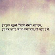 Aaj bhi honsale buland h mere..