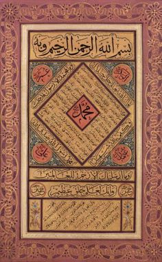 «HULYE» OTTOMANE PAR MEHMET RASHID AL-AYYUBI avec les différentes inscriptions