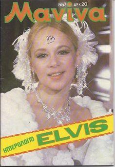 ALIKI VOUGIOUKLAKI - GREEK - MANINA Magazine - 1983 - No.557 | eBay