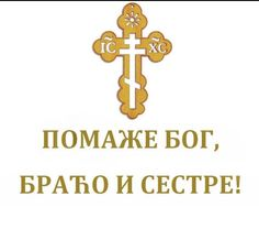 Jesus Christ Images, Orthodox Christianity, Serbian, The Republic, Haha, Spirituality, Inspirational Quotes, Tattoo Ink, History