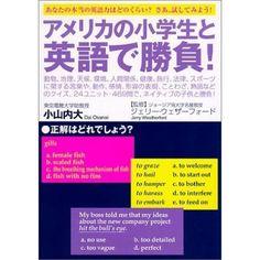 アメリカの小学生と英語で勝負!―あなたの本当の英語力はどのくらい?さあ、試してみよう! Hong Kongさんの感想