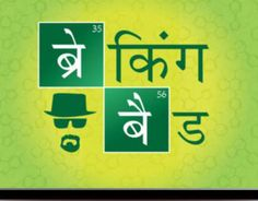 "Check out new work on my @Behance portfolio: ""Breaking Bad in Hindi"" http://be.net/gallery/33823172/Breaking-Bad-in-Hindi"