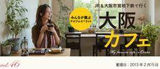 みんなが選ぶマイ・フェイバリット「大阪」カフェ