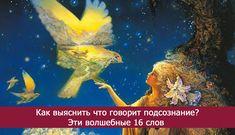 Как выяснить что говорит подсознание? Эти волшебные 16 слов. - Эзотерика и самопознание                               http://www.esotericblog.ru/2016/07/16.html#more