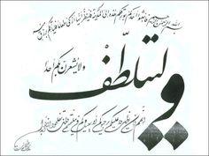 كتبها الخطاط : عدنان الشيخ عثمان- سوريا