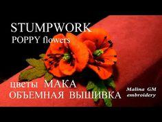MK : МАК объемная вышивка \ STUMPWORK: POPPY . Урок для Начинающих / DIY - YouTube