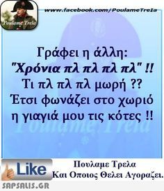 αστειες εικονες με ατακες Funny Pictures With Words, Funny Images With Quotes, Funny Picture Quotes, Funny Photos, Funny Status Quotes, Funny Greek Quotes, Funny Statuses, Speak Quotes, Funny Phrases
