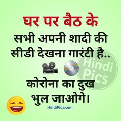 Jokes 300 Articles And Images Curated On Pinterest In 2020 Jokes Jokes In Hindi Funny Jokes