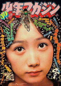 Shonen Magazine - Megumi Asaoka lots of printing in her hair The Bonnie, Japanese Aesthetic, Color Shapes, Japan Fashion, Original Image, Japanese Girl, Art Blog, Book Design, Illustration Art