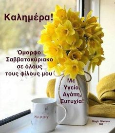 Happy Magic, Good Morning, Mugs, Greek, Buen Dia, Bonjour, Tumblers, Mug, Good Morning Wishes