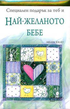 Специален подарък: Най - желаното бебе, Хелън Екслей, 9789547615298