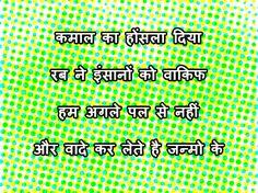 कमाल का होंसला दिया Hindi Quotes
