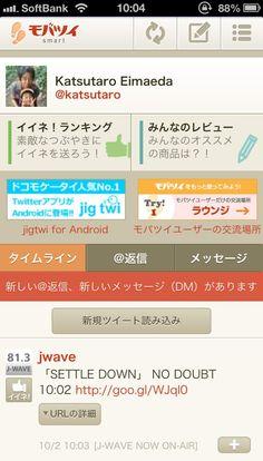 モバツイSmart  (仕様設計、UIデザイン、システム開発)