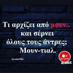 Funny Greek Quotes, Greek Memes, Funny Picture Quotes, Funny Quotes, Funny Pictures, Life Quotes, Funny Memes, Jokes, Sentences