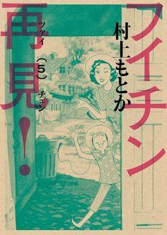 Shoujo Mangá Autobiográfico do final dos anos 1950 relançado no Japão ~ Shoujo Café